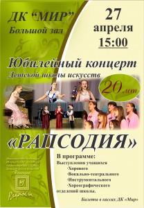 афиша2013_крив