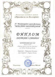Диплом Болгария 2014