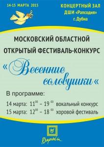 Афиша Соловушки 2015