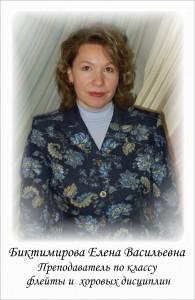 Биктимирова Елена Васильевна