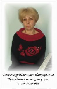 Демченко Татьяна Иануарьевна