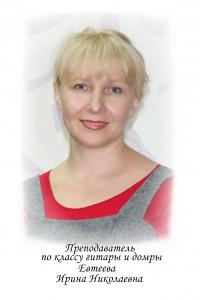 Евтеева Ирина Николаевна, руководитель отдела народных инструментов