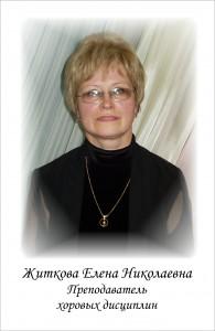 Житкова Елена Николаевна