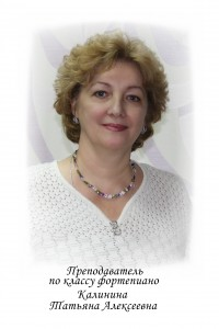 Калинина Татьяна Алексеевна