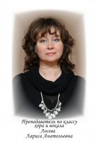 Лосева Лариса Анатольевна, руководитель вокального отдела