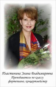 Пластинина Элина Владимировна