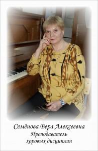 Семёнова Вера Алексеевна