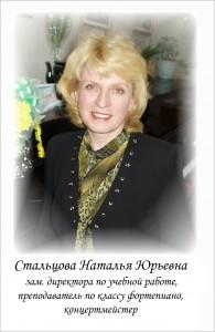 Стальцова Наталья Юрьевна