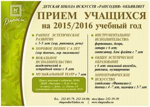 набор 2015-2016